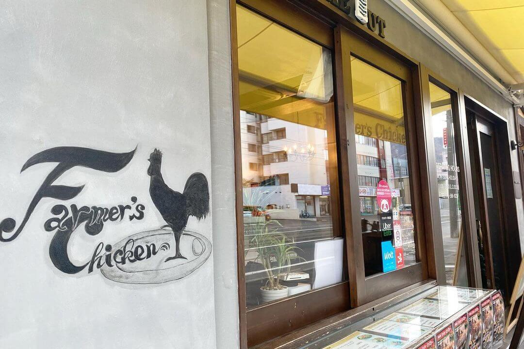 ファーマーズチキン 札幌山鼻店の外観