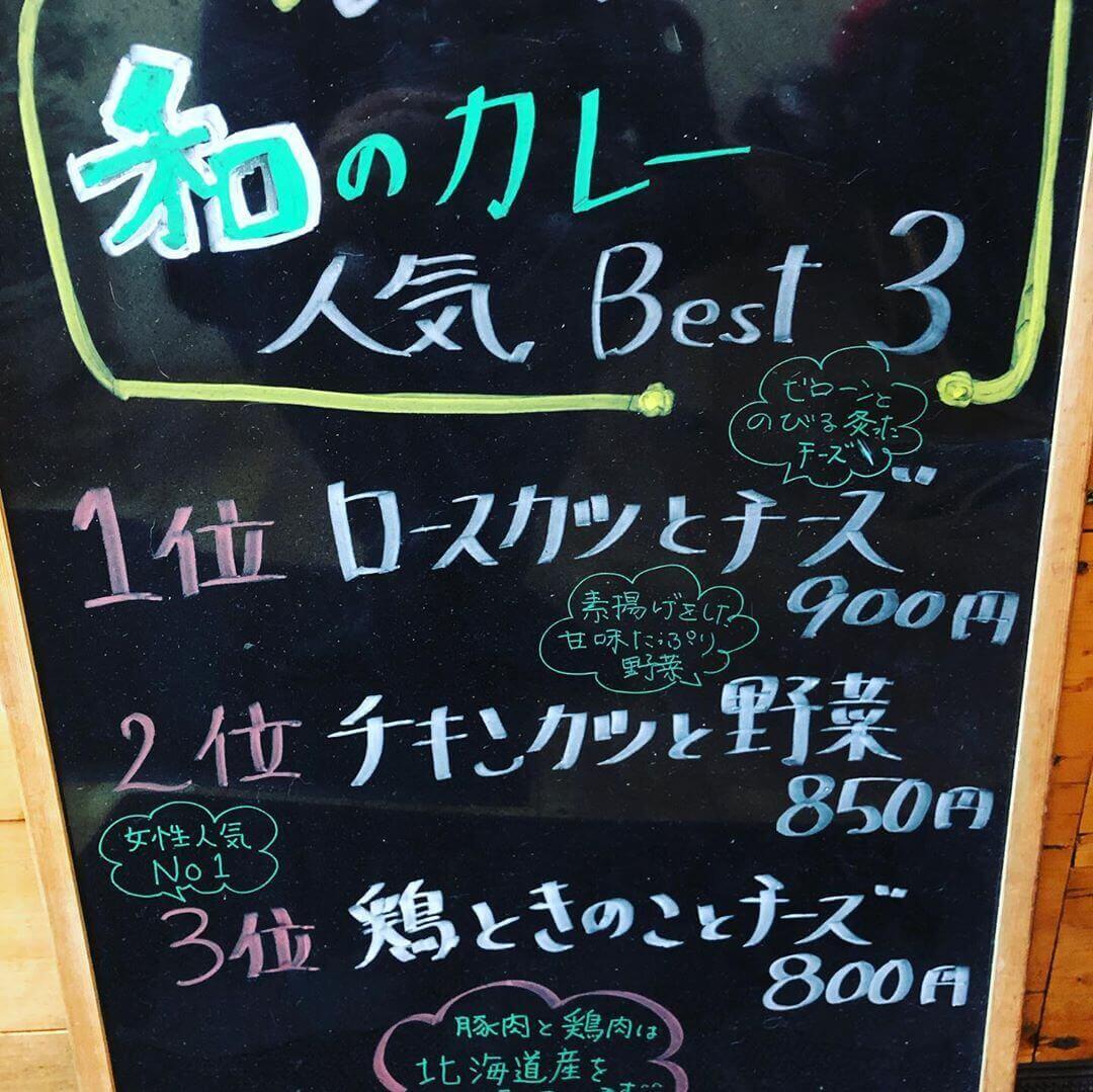 和-なごみの人気カレーBest3