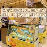 コッコテラス in 札幌三越