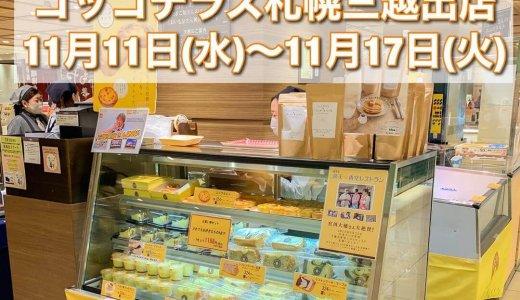 清田区にある『コッコテラス』が11月11日(水)より札幌三越に期間限定で出店!エッグタルトやカタラーナも販売っ