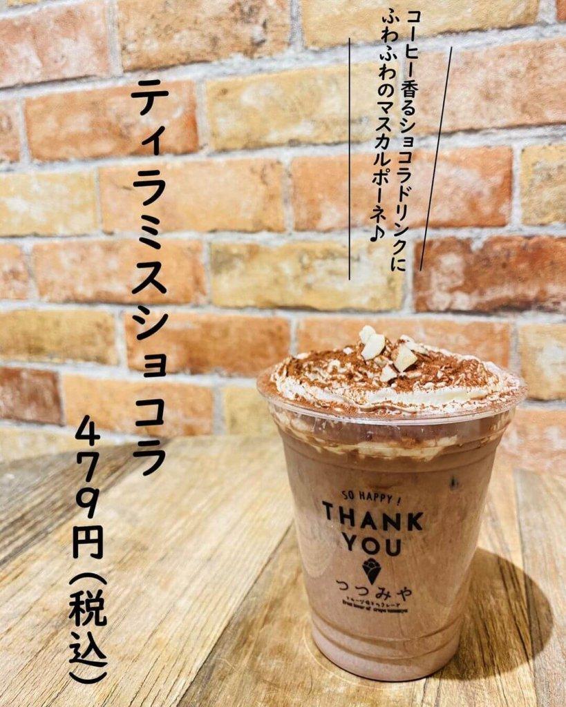 大丸札幌にあるつつみやから『ティラミスショコラ』が11月19日(木)より発売!