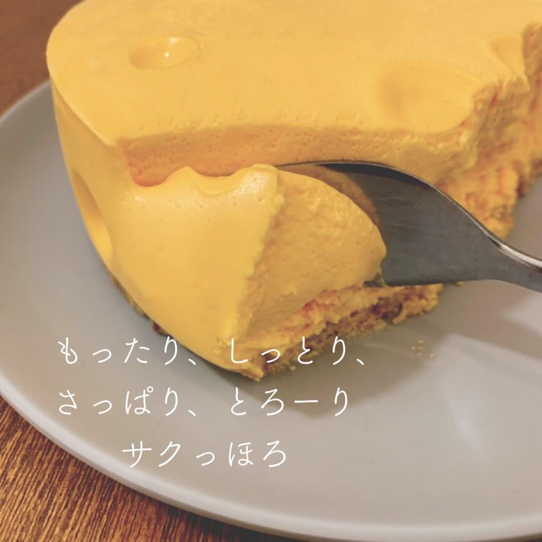 フェイクサプライズスイーツ『チーズみたいなチーズケーキ』