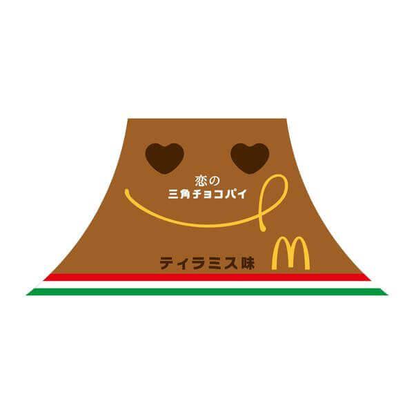 マクドナルドの『恋の三角チョコパイ ティラミス味』-パッケージ