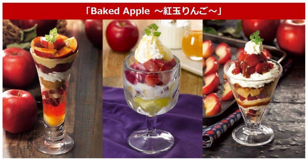 ロイヤルホスト『Baked Apple ~紅玉りんご~』