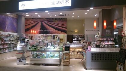 雑貨・オーガニックハーブを販売する『生活の木 アリオ札幌』が2021年1月17日(日)をもって閉店へ