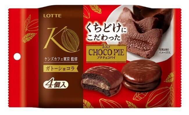 ファミリーマート『くちどけにこだわったプチチョコパイ ケンズカフェ東京監修<ガトーショコラ>』
