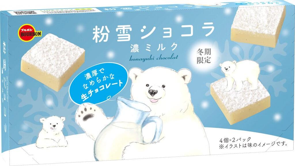 『粉雪ショコラ濃ミルク』
