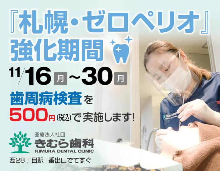 医療法人社団 きむら歯科の『札幌・ゼロペリオ』プロジェクト