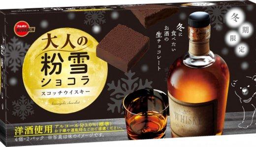 ブルボンから石畳状の生チョコレート『大人の粉雪ショコラスコッチウイスキー』が12月1日(火)より発売!