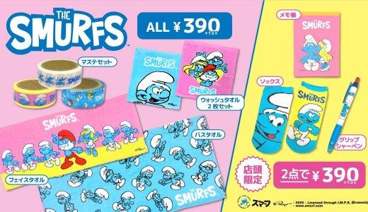 サンキューマートにて幸せを運ぶ青い妖精「スマーフ」とのコラボグッズが11月28日(土)より順次発売!