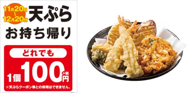 はなまるうどん『お持ち帰り天ぷら 100円キャンペーン』