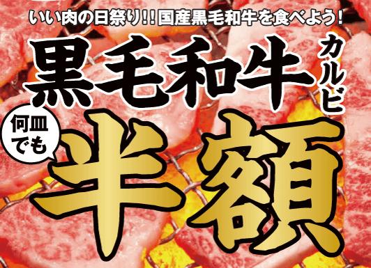 牛角『いい肉の日祭り!!』