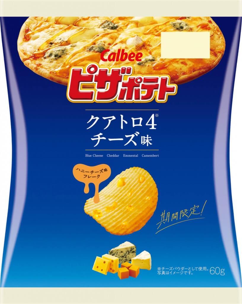 『ピザポテト クアトロチーズ味』