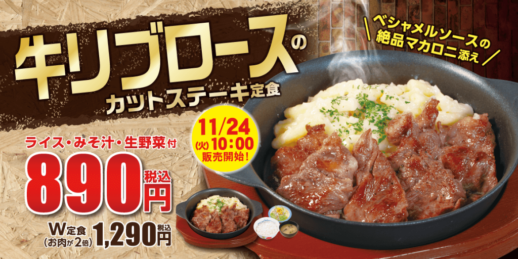 松屋『牛リブロースのカットステーキ定食』