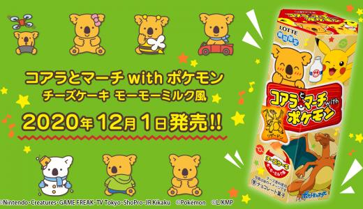 コアラのマーチ×ポケモン『コアラとマーチwithポケモン<チーズケーキ モーモーミルク風>』が12月1日(火)より発売!
