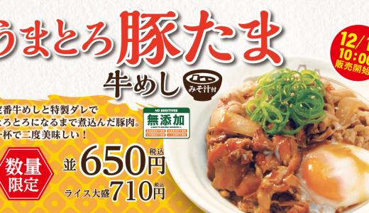 松屋から数量限定『うまとろ豚たま牛めし』が12月1日(火)より発売!