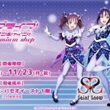札幌パセオで『ラブライブ!サンシャイン!! プレミアムショップ』が11月6日(金)より開催!