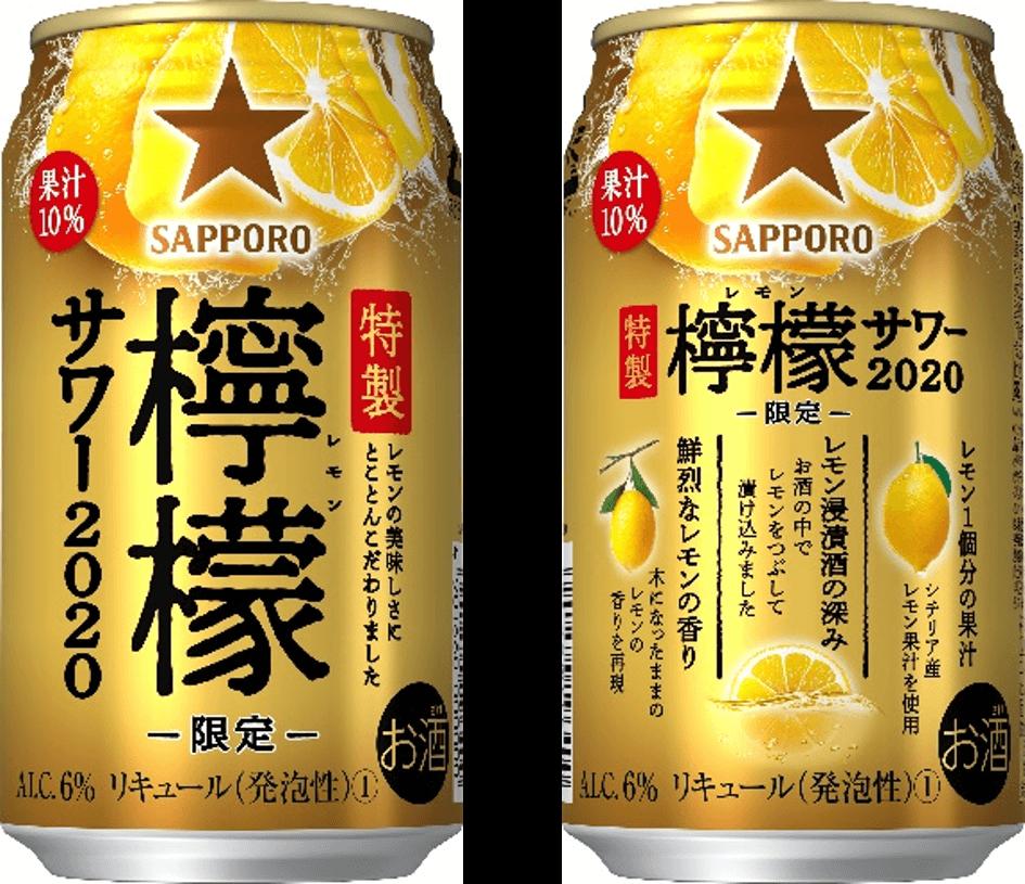 『サッポロ 特製檸檬サワー2020』