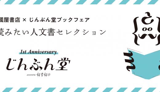 人文書専門サイト「じんぶん堂」が紀伊國屋書店 札幌本店にて1周年記念のブックフェア開催中!