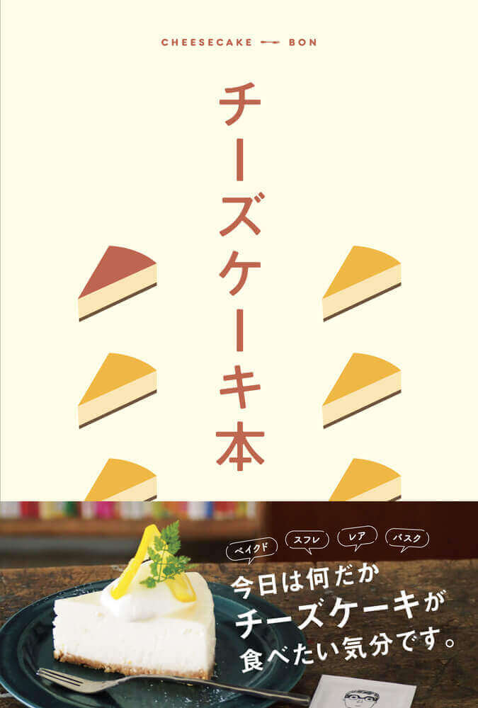 『チーズケーキ本』