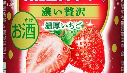 濃厚ないちご果汁を加えた『カルピスサワー 冬限定濃い贅沢濃厚いちご』が12月1日(火)より全国で発売!