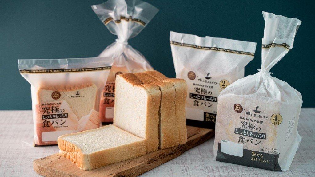 ファミリーマート『俺のBakery監修 究極のしっとりもっちり食パン』