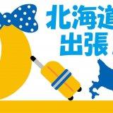 『東京ばな奈』が11月17日(火)より札幌駅で北海道出張第2弾を開催!東京ばな奈の人気者 ラッコちゃんも同行っ