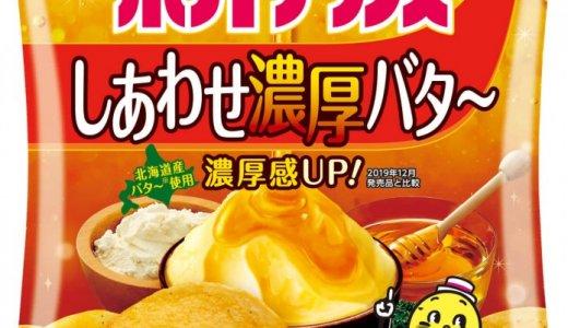北海道産バター100%使用!大きめサイズの『ポテトチップス しあわせ濃厚バタ~』が11月30日(月)よりコンビニ限定で発売!