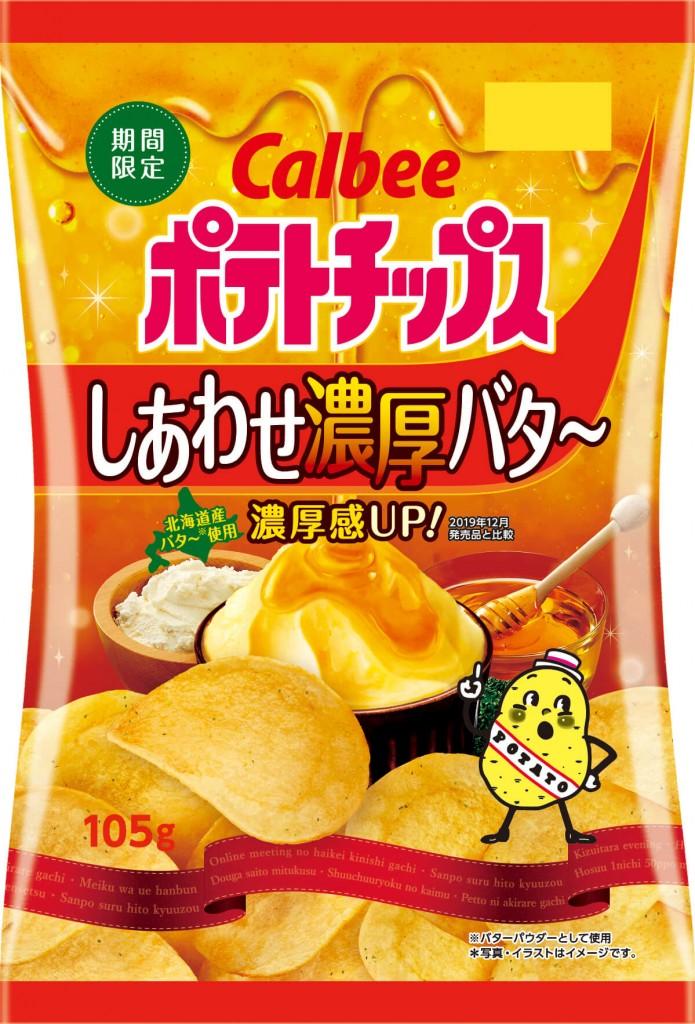 『ポテトチップス しあわせ濃厚バタ~』