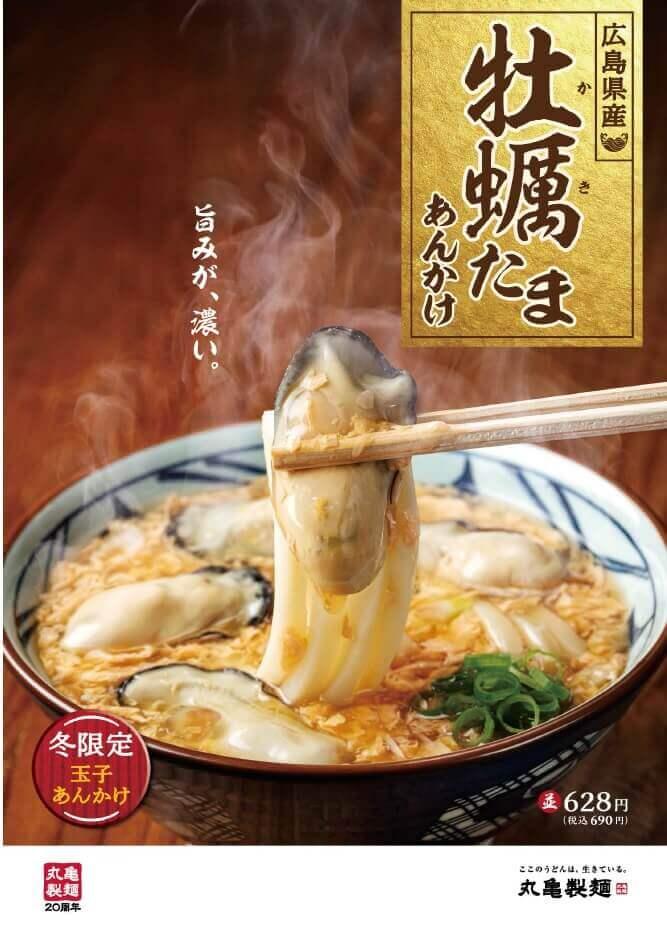 丸亀製麺『牡蠣たまあんかけうどん』