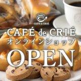 カフェ・ド・クリエがオンラインショップを11月5日(木)にオープン!