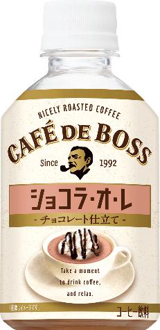 『カフェ・ド・ボス ショコラ・オ・レ』