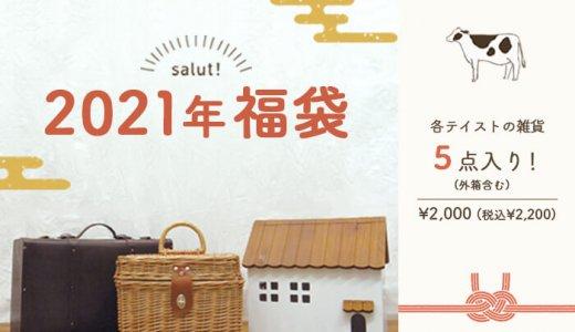 札幌パセオにあるインテリア雑貨ブランド『salut!(サリュ)』から福袋 2021の発売が決定!11月13日(金)より予約開始