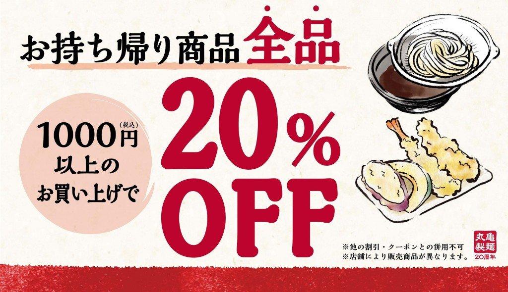 丸亀製麺の20%割引OFFキャンペーン
