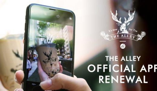 THE ALLEY(ジ アレイ)の公式アプリが11月17日(火)リニューアル!その場で使える500ポイントをプレゼント!