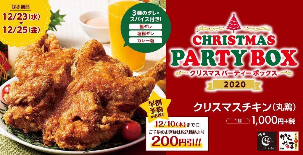 からやま『クリスマスチキン(丸鶏)』