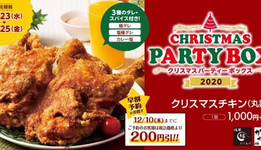 からあげ専門店「からやま」から初の試み『クリスマスチキン(丸鶏)』を発売!早割予約特典も実施っ