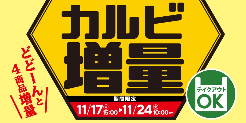 松屋『カルビ増量キャンペーン』
