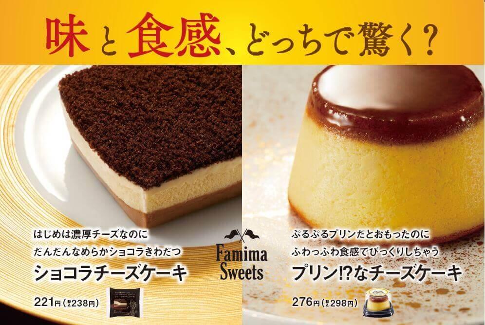 ファミリーマート『ショコラチーズケーキ』『プリン!?なチーズケーキ』