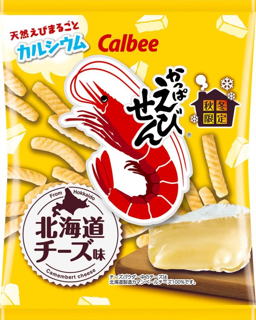 『かっぱえびせん 北海道チーズ味』