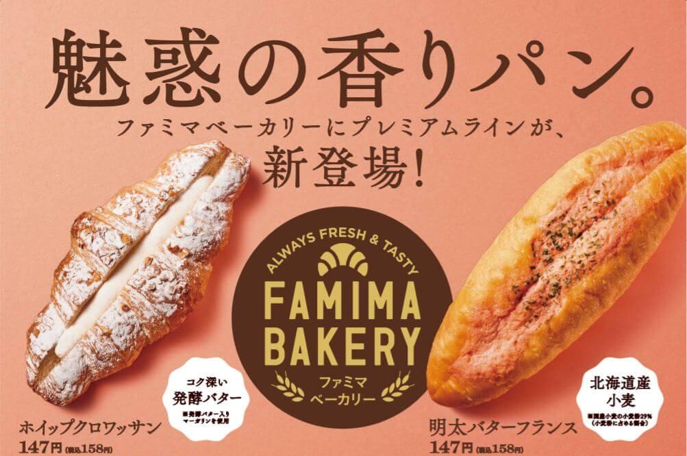 ファミリーマート『FAMIMA BAKERY(ファミマベーカリー)』-魅惑の香りパン