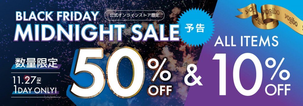 Yogibo(ヨギボー)『BLACK FRIDAY MIDNIGHT SALE 2020』