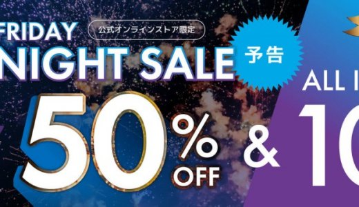 Yogibo公式オンラインストアで対象全品50%OFFとなる『BLACK FRIDAY MIDNIGHT SALE 2020』が11月27日(金) 0:00より開催!