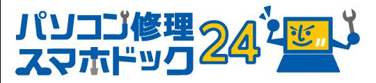 パソコン修理24のロゴ