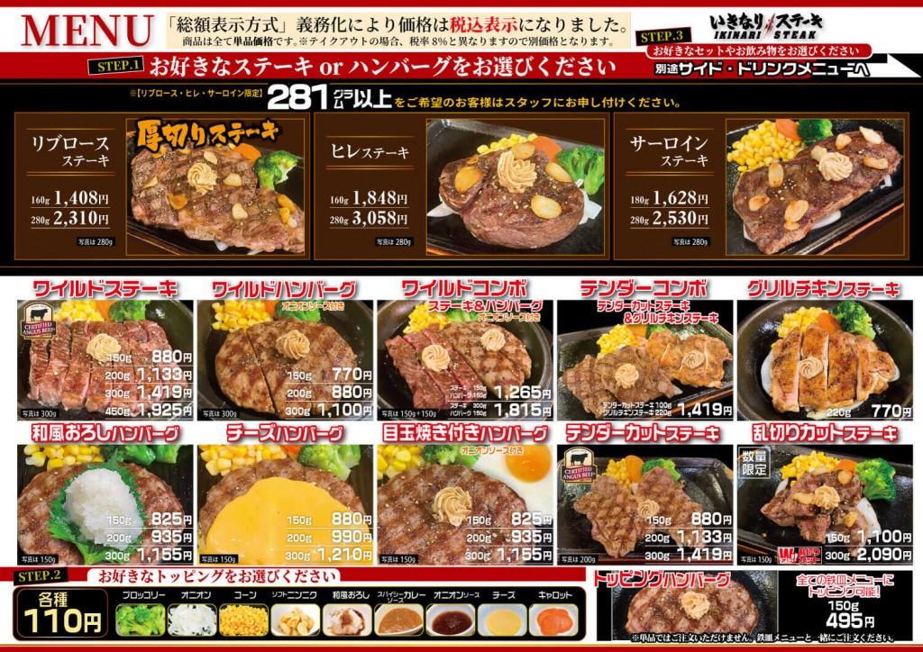 いきなり!ステーキの新メニュー