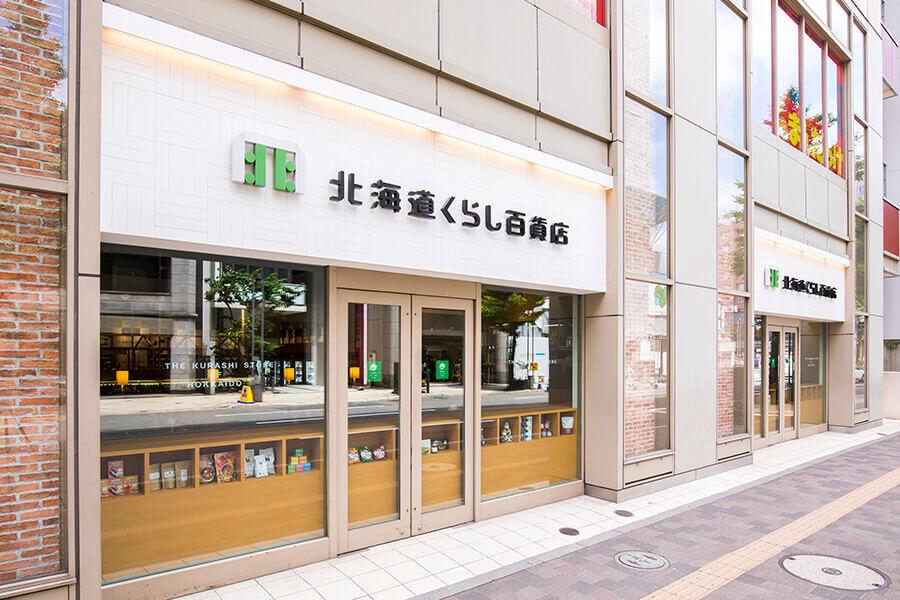北海道くらし百貨店 ノルベサ店