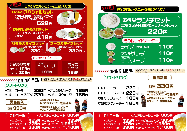 いきなり!ステーキの新メニュー(ランチセット・ディナーセット)