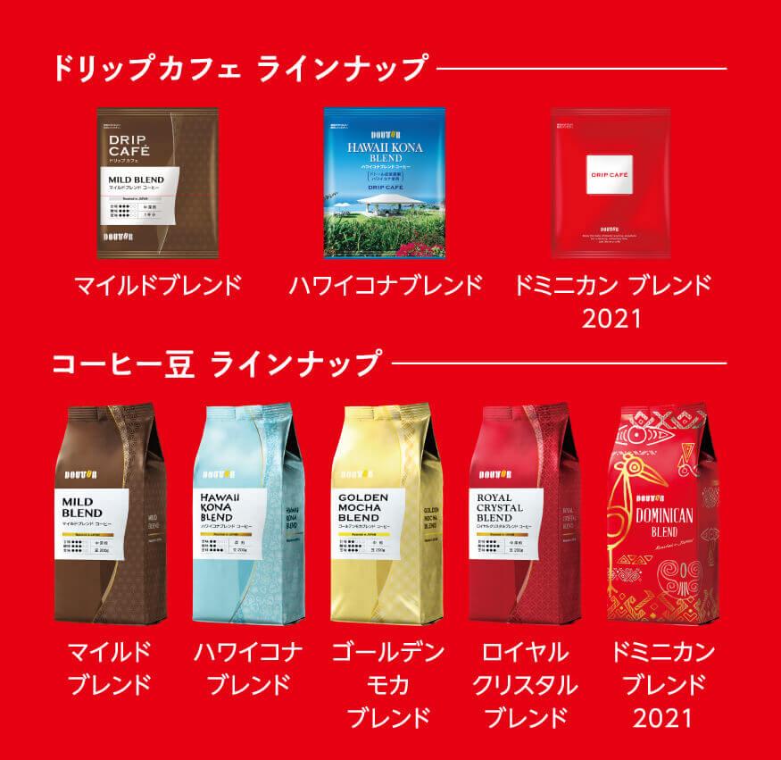 ドトールコーヒー新春限定セット『初荷2021』-ドリップカフェ・コーヒー豆ラインナップ