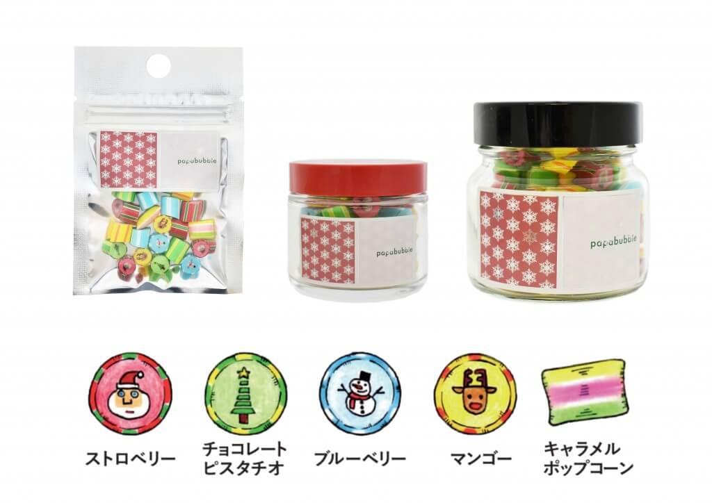 パパブブレのクリスマス商品-Xmasミックス