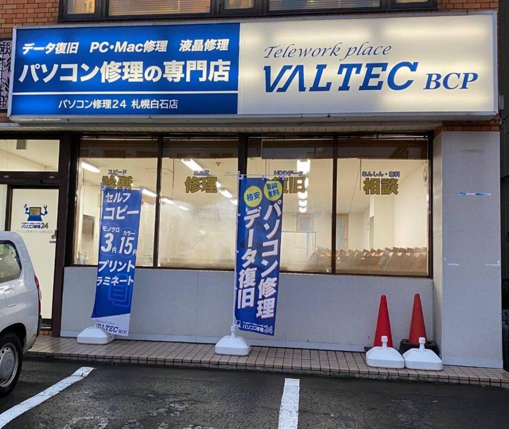 パソコン修理24 札幌白石店の外観